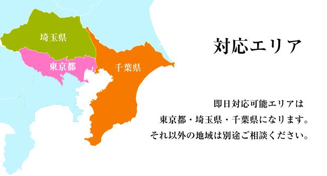 不用品回収本舗、墨田営業所の対応エリアです。